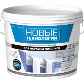 Краска Новые технологии д/потолков белая 14кг