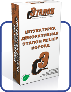 Штукатурка ЭТАЛОН RELIEF КОРОЕД 25 кг.