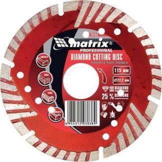 Диск алмазный, отрезной сегментный с защитными сект, 125 х 22,2 мм, сухая резка Matrix Professional