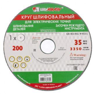 "Круг шлифовальный, 200 х 20 х 32 мм, 63С, F90, (K, L) ""Луга"" Россия"
