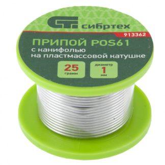 Припой с канифолью, D 1 мм, 25 г, POS61, на пластмассовой катушке Сибртех