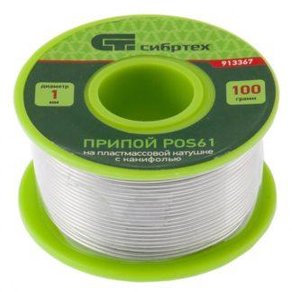 Припой с канифолью, D 1 мм, 100 г, POS61, на пластмассовой катушке Сибртех