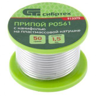 Припой с канифолью, D 1,5 мм, 50 г, POS61, на пластмассовой катушке Сибртех