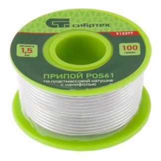 Припой с канифолью, D 1,5 мм, 100 г, POS61, на пластмассовой катушке Сибртех