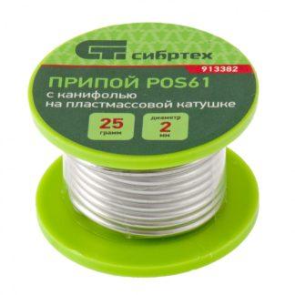 Припой с канифолью, D 2 мм, 25 г, POS61, на пластмассовой катушке Сибртех