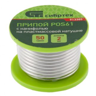 Припой с канифолью, D 2 мм, 50 г, POS61, на пластмассовой катушке Сибртех