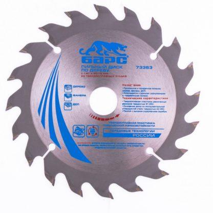Пильный диск по дереву 140 x 20/16 мм, 20 твердосплавных зубъев Барс