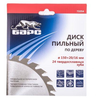 Пильный диск по дереву 150 x 20/16 мм, 24 твердосплавных зуба Барс