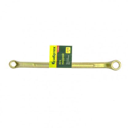 Ключ накидной, 8 х 10 мм, желтый цинк Сибртех