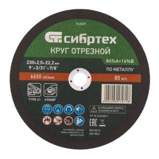 Круг отрезной по металлу, 230 х 2,5 х 22,2 мм, 84%A+16%B Сибртех