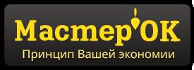 МастерОК - купить стройматериалы в Дмитрове