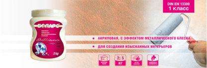 Краска Vavilon – Brilliance Металлик 2 кг